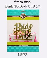 "טופר אקרילי לעוגה ""Bride To Be"""